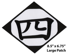 Bleach 04th Division Four Symbol Patch (Large)