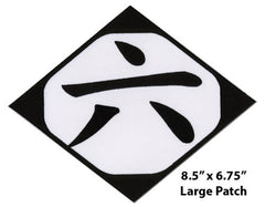 Bleach 06th Division Six Symbol Patch (Large)