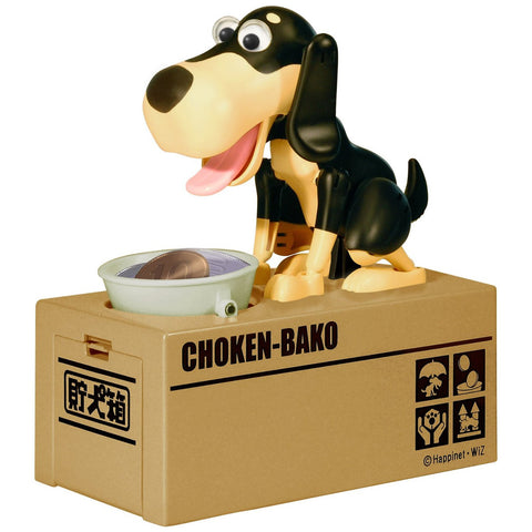 Choken Bako Dog Piggy Coin Bank Black and Brown Version