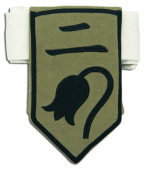 Bleach 02nd Division Soi Fong (Two) Armband