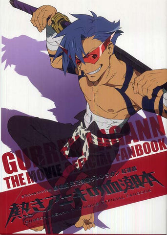 Gurren Lagann The Movie Official Fanbook