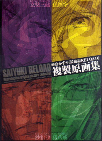 Saiyuki Reload: Reproduction Original Picture Collection Art Works