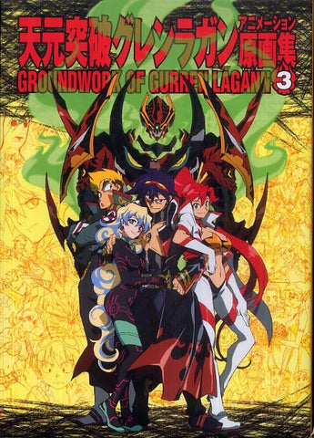 Groundwork Of Gurren Lagann 3 Art Book