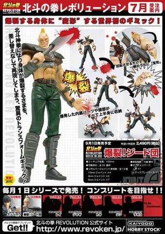 Fist of the North Star - Z 666 (Zeed Gang Leader) Exploding Revolution Revoltech Action Figure