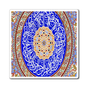 US Made - Magnets - for Muslims to Remember our Mosque's -- Cupula of a Mosque with Arabic Calligraphy