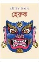 Heruk (Bengali) Paperback –  by Soumitra Biswas (Author) - ey-estopper