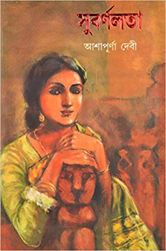 Bengali Contemporary Classic Fiction Book | SUBARNOLATA | Ashapoorna Devi (Bengali)- by Ashapoorna Devi - ey-estopper