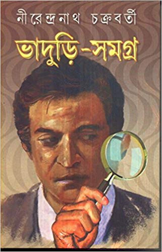 Bhaduri-Samagra (Vol-Ii) Hardcover – by Nirendranath Chakraborty - ey-estopper