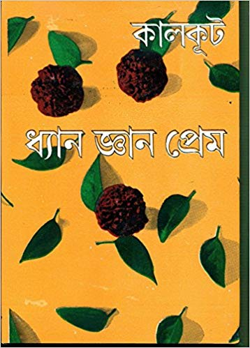 Dhyan Ghyan Prem (Bengali) Hardcover –  by Kalkut (Author) - ey-estopper