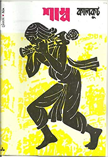 Shamba (Bengali) Hardcover – by Kalkut (Author) - ey-estopper