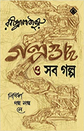 GOLPOGUCCHO O SHOB GOLPO - by Rabindranath Tagore (Author) - ey-estopper