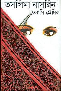 Farasi Premik (Bengali)  – by Taslima Nasrin (Author) - ey-estopper