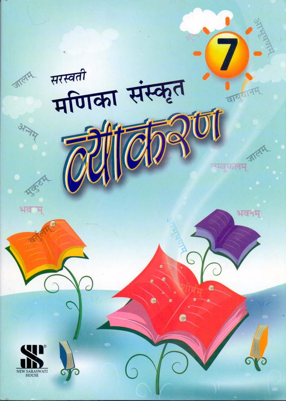 Skt_Vyakaran Manika-SM-07-130-16: Educational Book (Sanskrit) Perfect Paperback – 2018 by Sunita Sachdava - ey-estopper