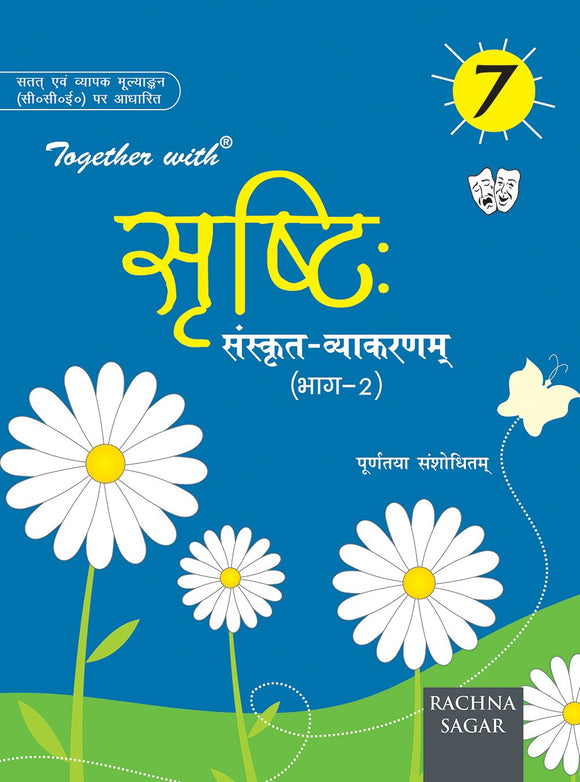 Together With Shrishti Sanskrit Vyakran - 7 (Sanskrit) Perfect Paperback – 2016 by Rachna Sagar - ey-estopper