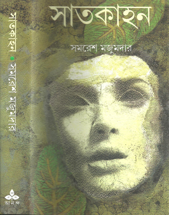 Satkahan (Bengali) Hardcover –  by Samaresh Majumder  (Author) - ey-estopper