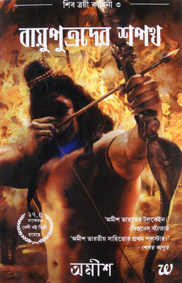 The Oath of the Vayuputras (Bengali) (Bengali) Paperback – 21 Jan 2016 by Amish Tripathi - ey-estopper