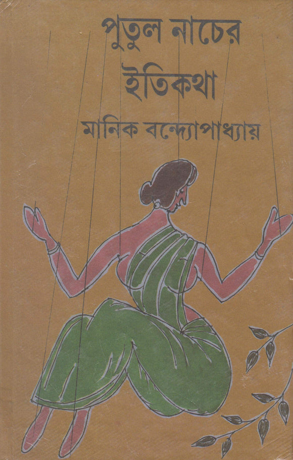 Putul Nacher Itikatha Hardcover – by MANIK BANDYOPADHYAY (Author) - ey-estopper