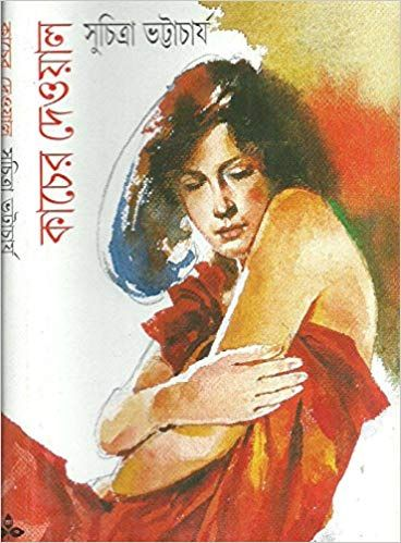 KANCHER DEOWAL (BENGALI) HARDCOVER – 2015 BY SUCHITRA BHATTACHARYA (AUTHOR) - ey-estopper