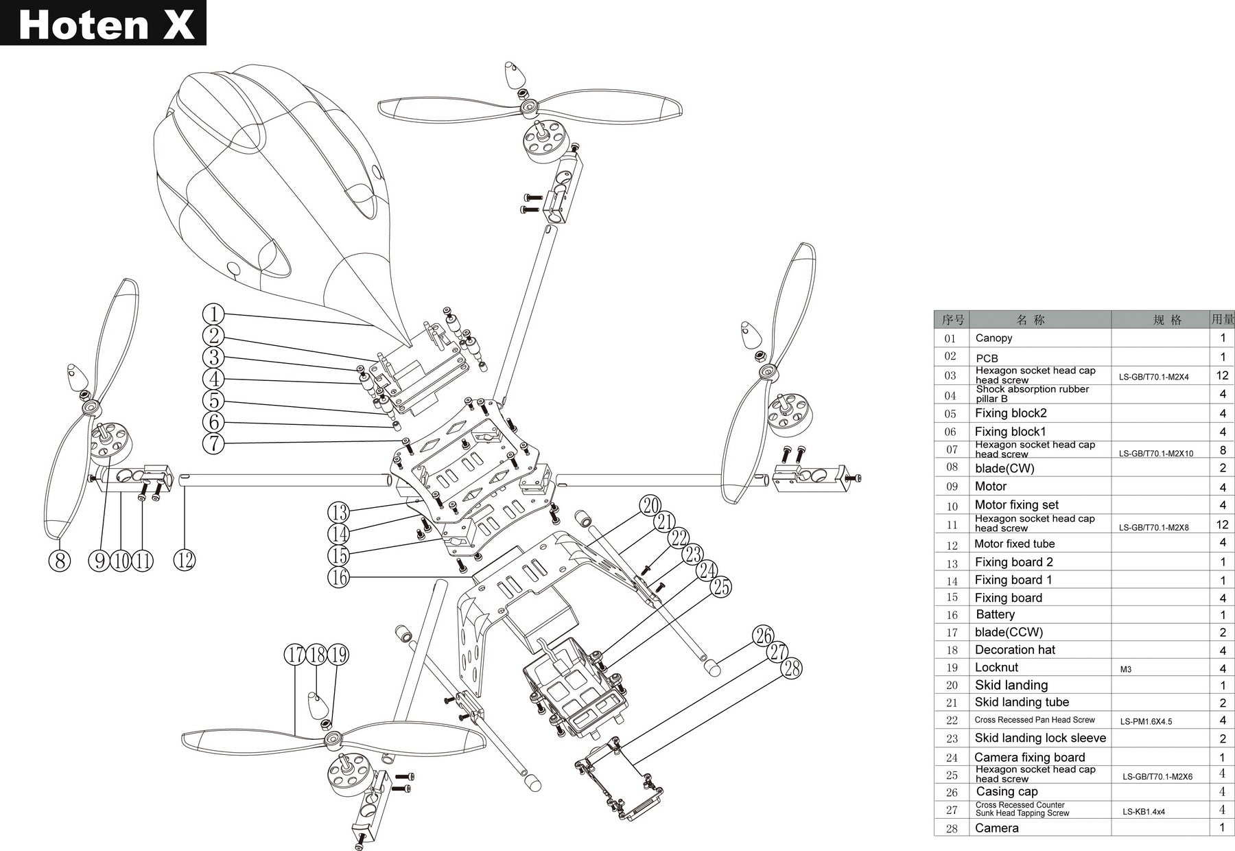 MyRCVision.com — Hoten-X Exploded Parts Diagram