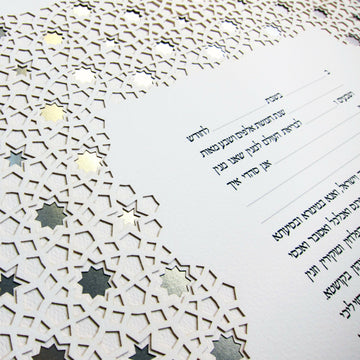 Mizrahi Geometric Double Layered Laser Cut Ketubah
