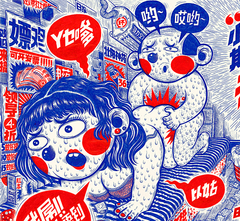 """WHEN I WAS YOUNG, I WANTED TO BE A TEACHER"" by Wang2Mu, limited edition of 100"