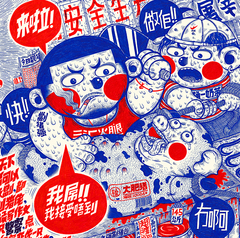 """WHEN I WAS YOUNG, I WANTED TO BE A POLICE OFFICER"" by Wang2Mu, limited edition of 100"