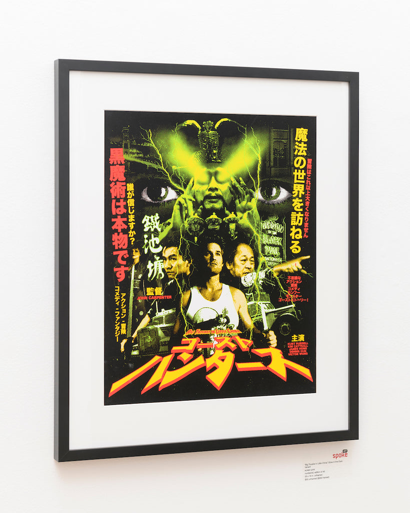 "Rucking Fotten - ""Big Trouble In Little China"" - Spoke Art"