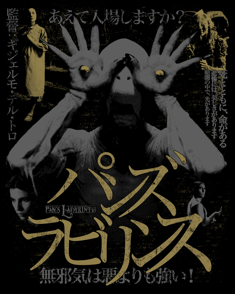 "Rucking Fotten - ""Pan's Labyrinth"" - Spoke Art"