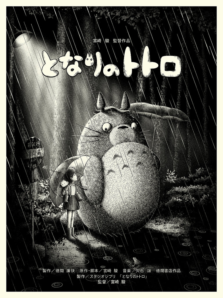 "Bruce Yan - ""My Neighbor Totoro"""