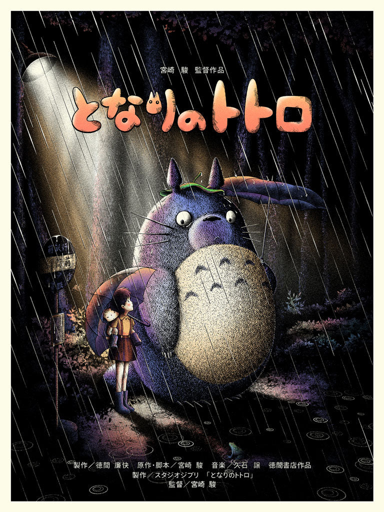 "Bruce Yan - ""My Neighbor Totoro"" - Spoke Art"