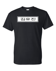 KNK TSHIRT (WITH HANGUL NAME AND FAN GROUP)