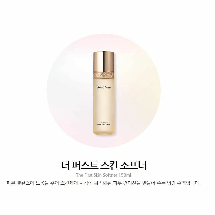 The First Skin Softner - Blooming Cosmetics