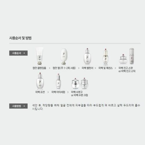 Gongjinhyang Seol Radiant White Essence - Blooming Cosmetics