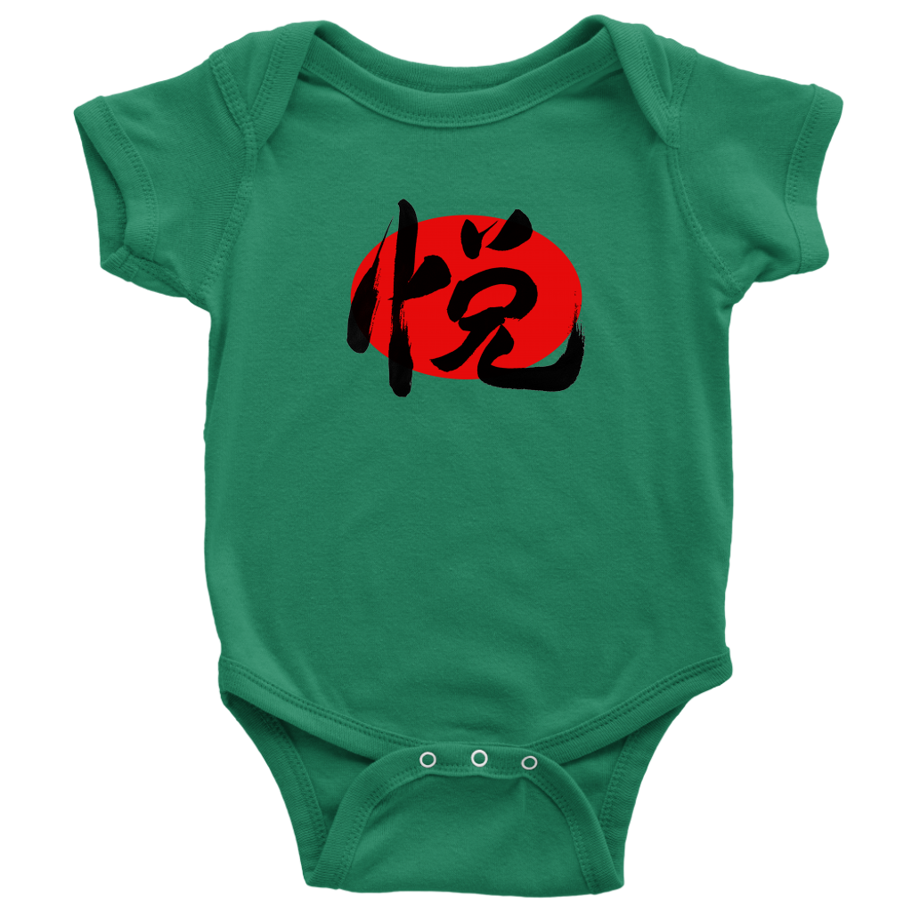 Joy Baby Bodysuit