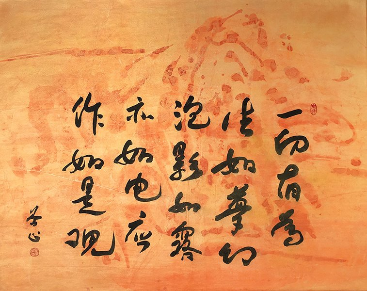 Diamond Sutra Landscape Painting