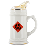 Happiness Beer Stein
