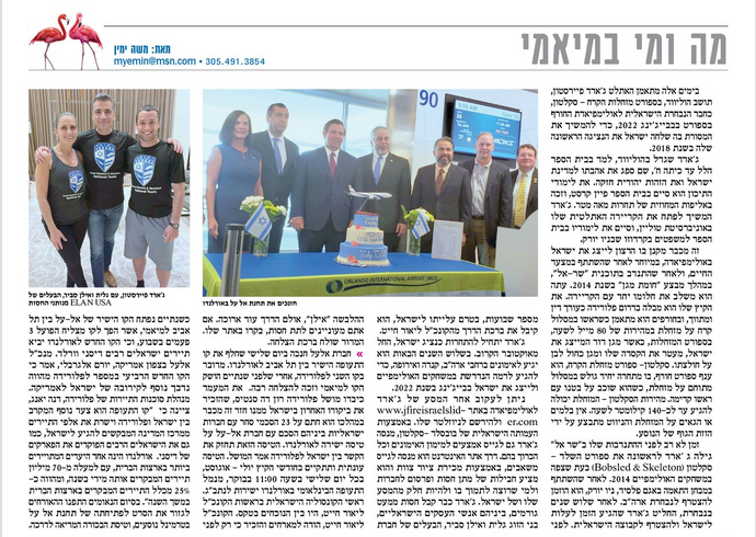 Yediot America - מה ומי במיאמי (What And Who In Miami)