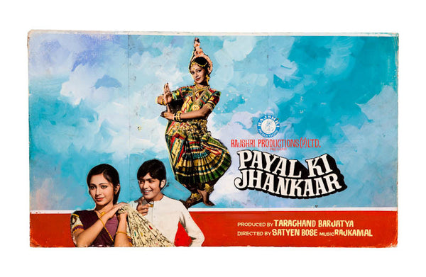 Payal ki Jhankaar (1), 1980