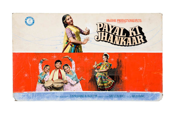 Payal ki Jhankaar (3), 1980