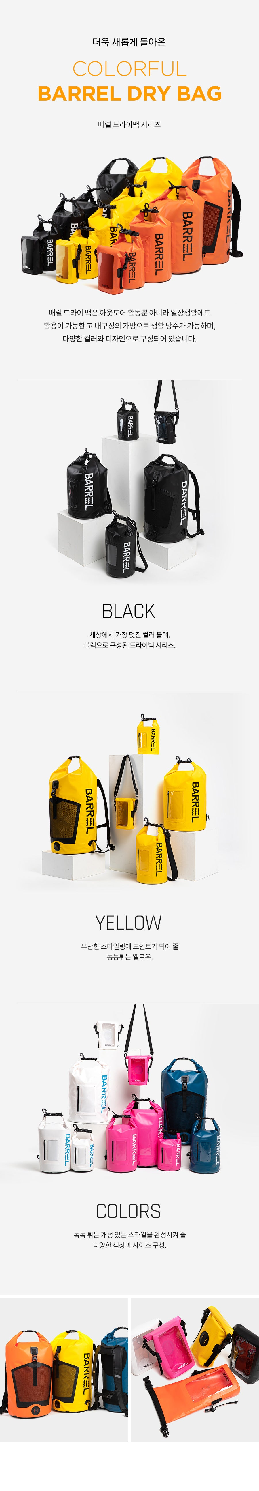 Barrel Dry Pocket 2L-YELLOW