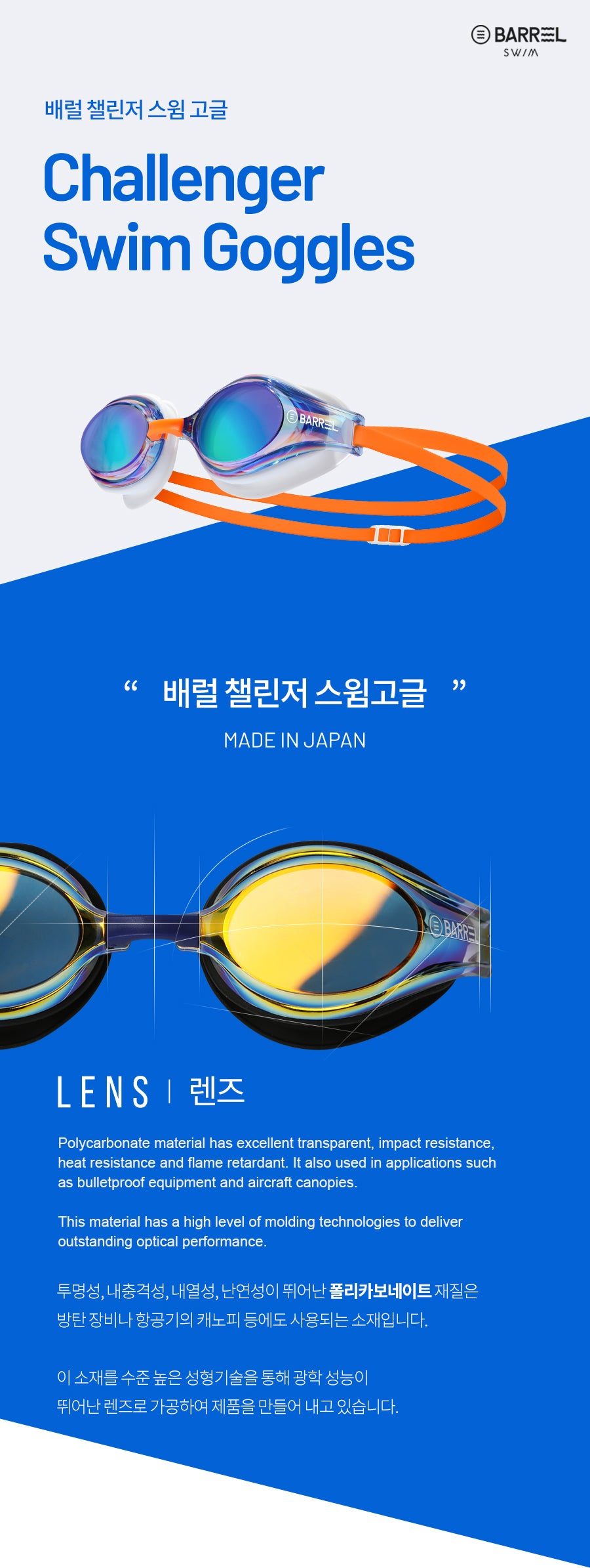BARREL Challenger Swim Goggle-BLUE/ORANGE_image