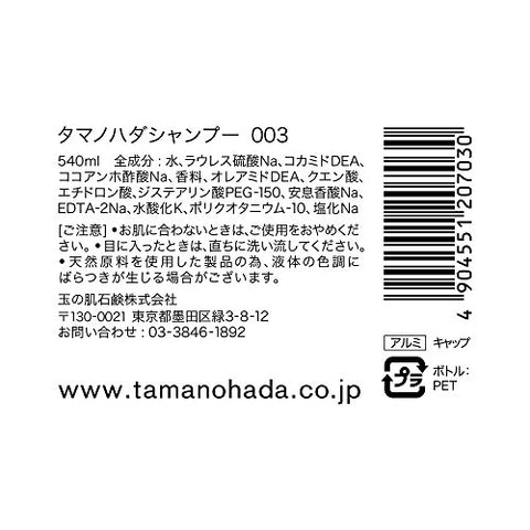TAMANOHADA Shampoo Naturally Refreshing and Fragrant, No. 003 Rose, 18.25 Fluid Ounce
