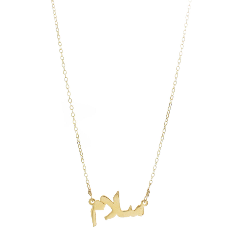 "Arabic Word Necklace ""Peace"""