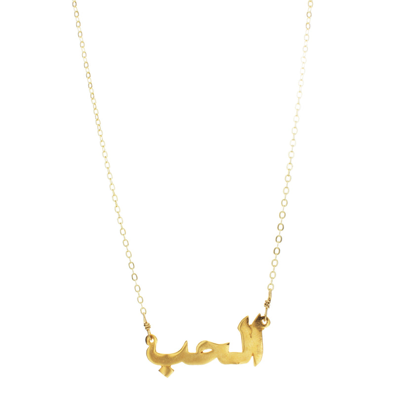 "Arabic Word Necklace ""Love"""