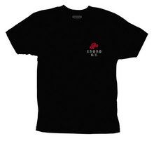Load image into Gallery viewer, 5B Rose T-Shirt Black