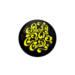 AVI Pin Badges with Multicolor ''Jeevichu Potte Bhai'' Multicolor Malayalam Quote Design Badge