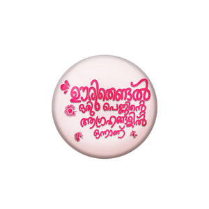 AVI Pin Badges with Multicolor ''Ooruthendal Oru Penninte Aghrangalil Onnanu'' Multicolor Malayalam Quote Design Badge