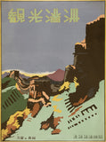 Sightseeing in Manchuria Vintage Travel Poster