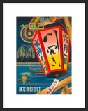 Japanese Lantern and Fireworks framed poster