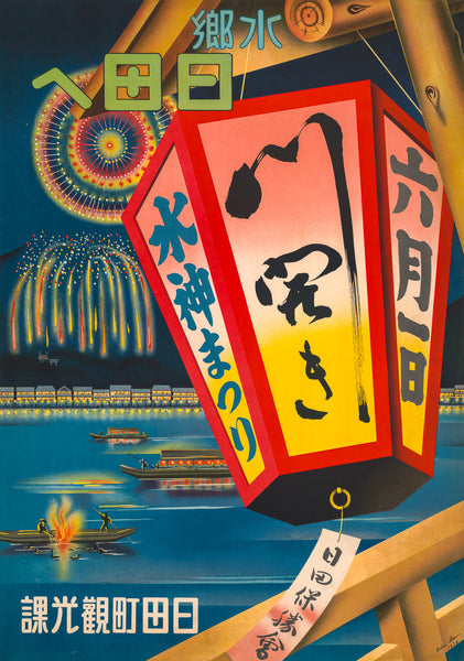 Japanese Lantern and Fireworks poster